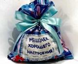 Мешок хорошего настроения: интересный подарок, варианты поздравления и пожелания хорошего